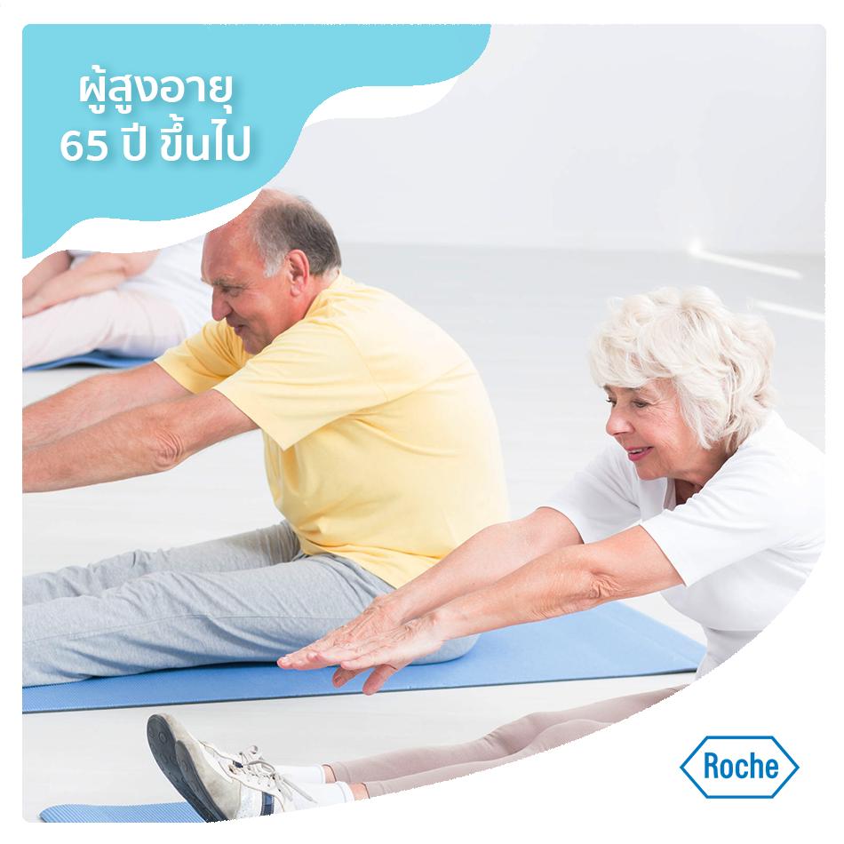 การออกกำลังกายในแต่ละช่วงวัย